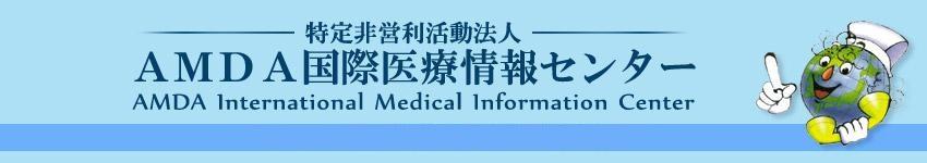 AMDA  ศูนย์ข้อมูลข่าวสารสถานพยาบาลนานา - International Medical Information Center